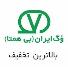 لیست قیمت شیرآلات وگ ایران