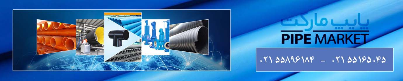 پایپ مارکت | فروش لوله پلی اتیلن و لوله کاروگیت |اتصالات پلی اتیلن